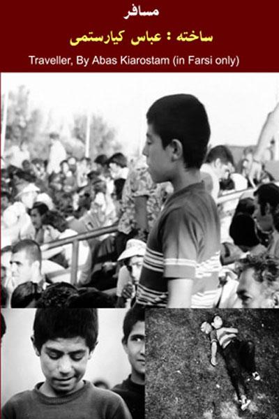 kiarostami homework dvd