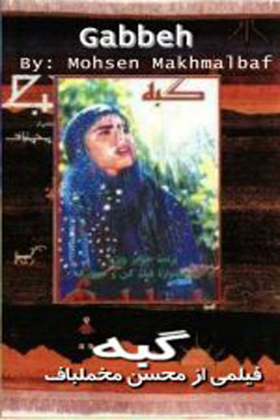 Iranian Movies Gabbeh (DVD) With English subtitles by Mohsen